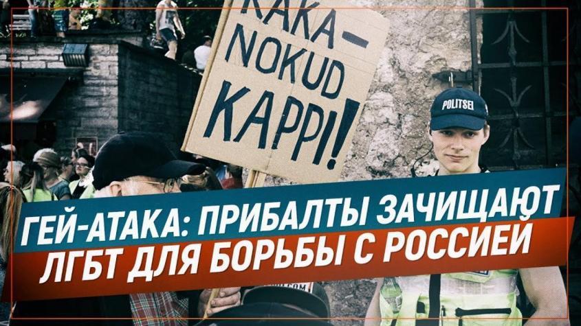 Прибалты и поляки зачищают ЛГБТ-извращенцев для борьбы с Россией
