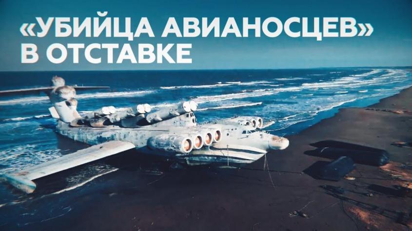 История уникального советского «Каспийского монстра» – экраноплана «Лунь»