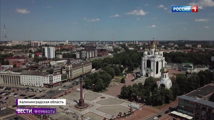 Калининградская область: янтарный самородок в короне России