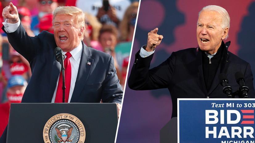 Почему соцопросы говорят о расколе в обществе перед президентскими выборами в США