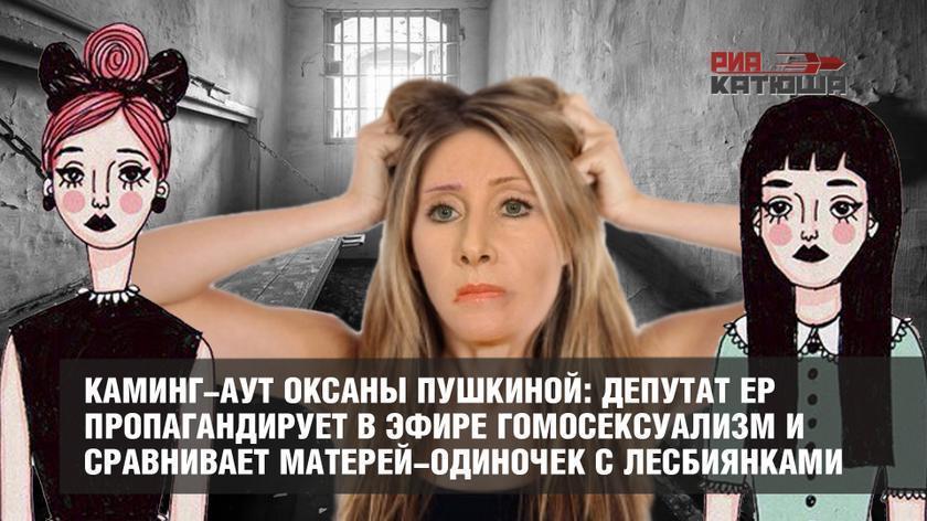 Оксана Пушкина должна ответить перед законом за пропаганду извращений
