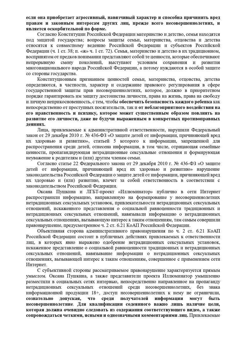 оксана пушкина пасе семейно-бытовое насилие