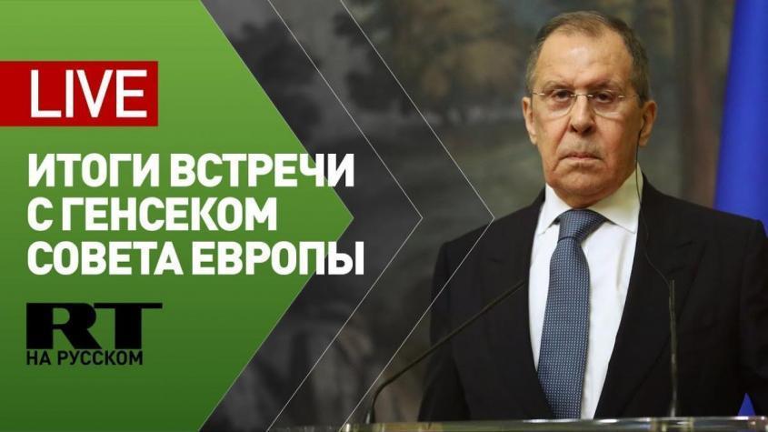 Лавров и генсек Совета Европы подводят итоги переговоров – LIVE