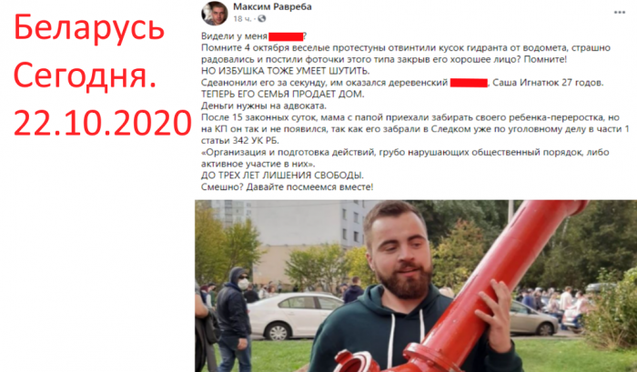 Белоруссия 22 октября. Последняя неделя ультиматума Тихановской превращается в настоящий цирк