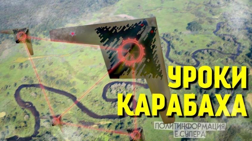 Уроки Карабаха. В России испытали стаи дронов. Эффективность +50%