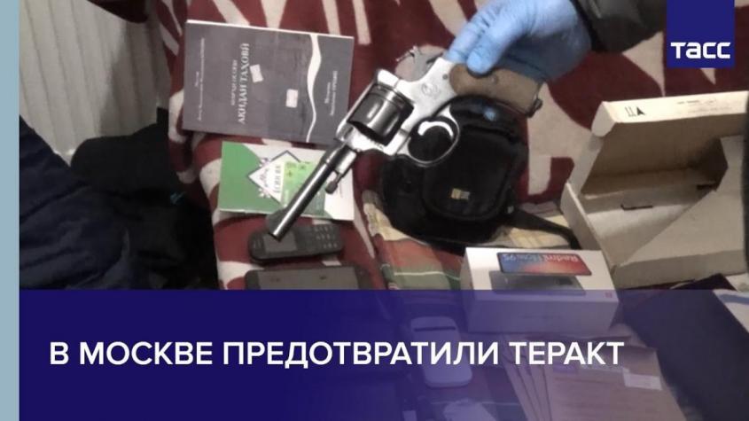 В Москве предотвратили теракт, который готовил уроженец Центральной Азии