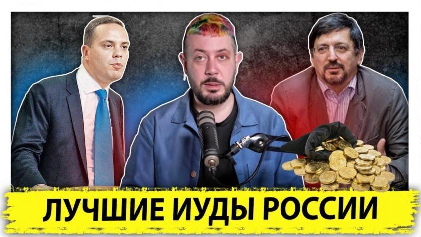 Лучшие иуды России: Победители конкурса