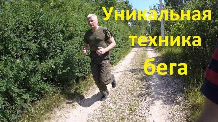 Уникальная техника бега, из книги Сергея Тармашева – офицера спецназа ГРУ. Коментарии спортсмена