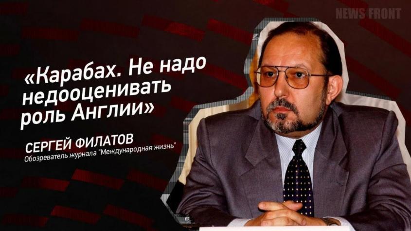 «Карабах. Не надо недооценивать роль Англии» – Сергей Филатов