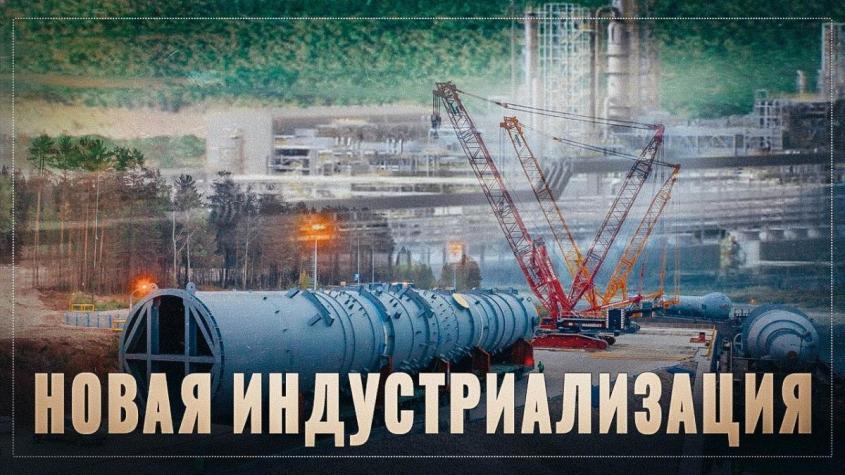 В России всерьёз взялись за переработку сырья. Новая индустриализация