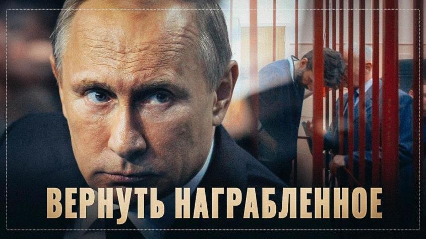 Как Путин давит вороватых чиновников и бизнесменов