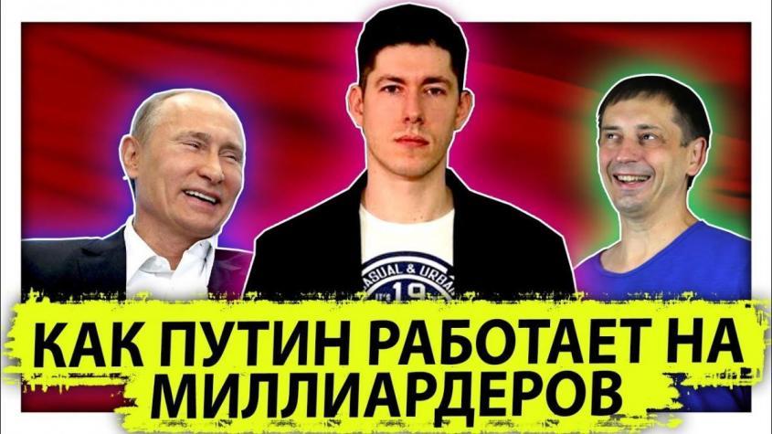 Как Путин работает на миллиардеров. Вестник Бури опять облажался