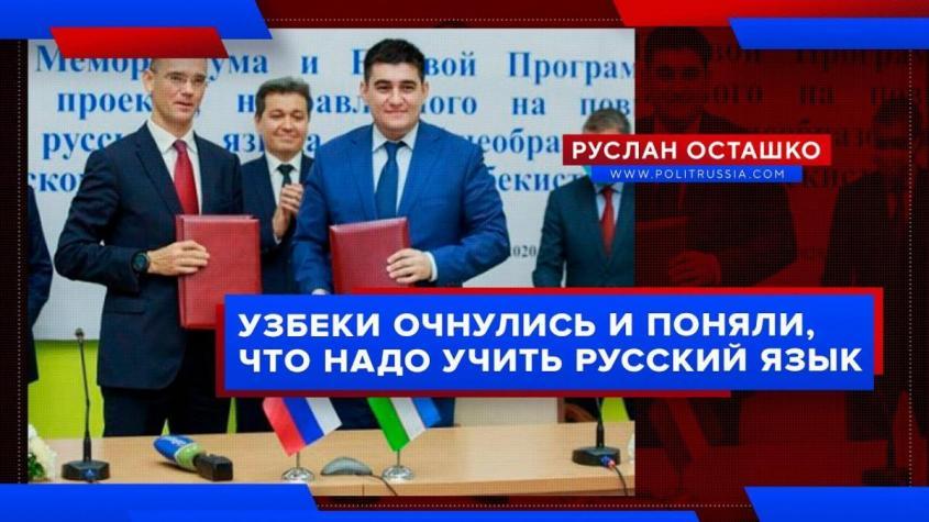 Узбеки очнулись после майдана и поняли, что надо учить русский язык