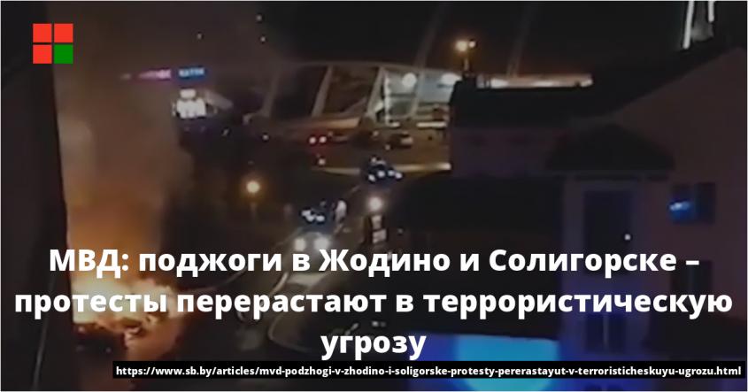 Протесты в Белоруссии радикализизируются – кто стоит за террористической угрозой