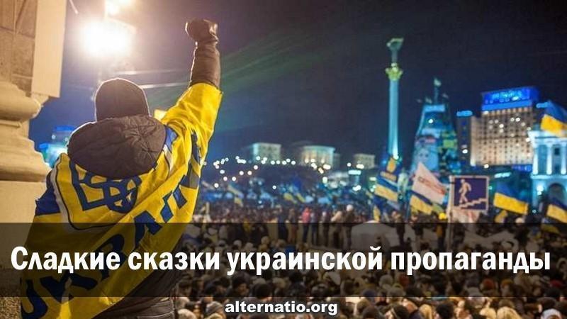 Сладкие, лживые сказки украинской пропаганды для лохов