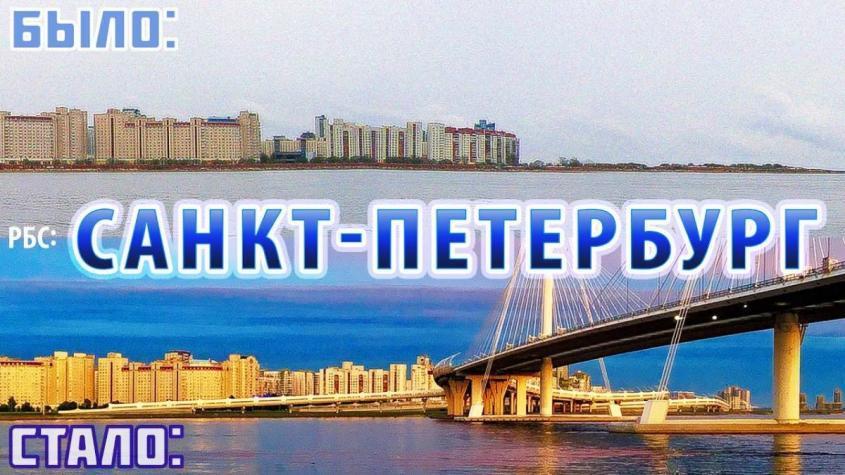 Как Санкт-Петербург изменился за 20 лет. Было-стало
