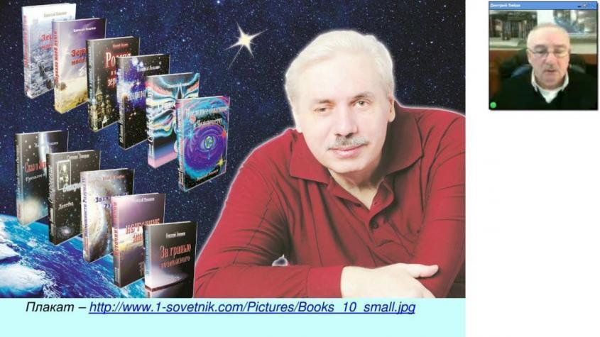 «Новая наука Николая Левашова – 54». «Новая наука Николая Левашова – 54». Конференция от 25.10.2020 от 25.10.2020