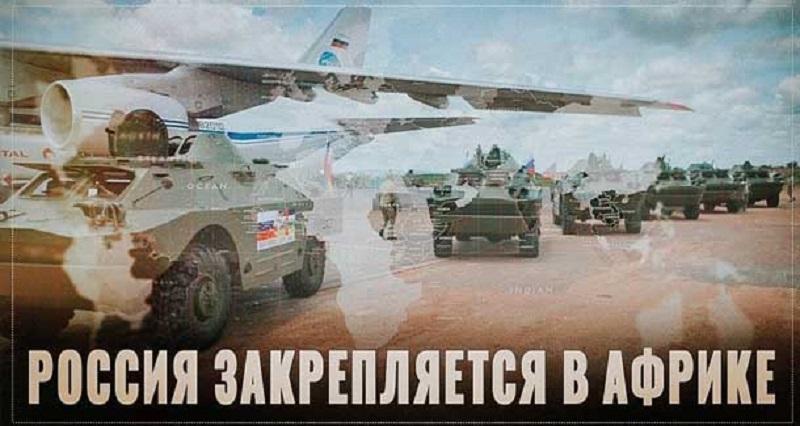 Россия вернулась в Африку с помощью ВТС всерьёз и надолго