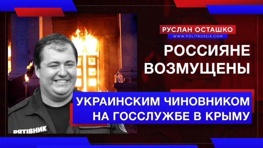 Россияне возмущены приёмом на госслужбу в Крыму бывшего украинского чиновника Владимира Боделана