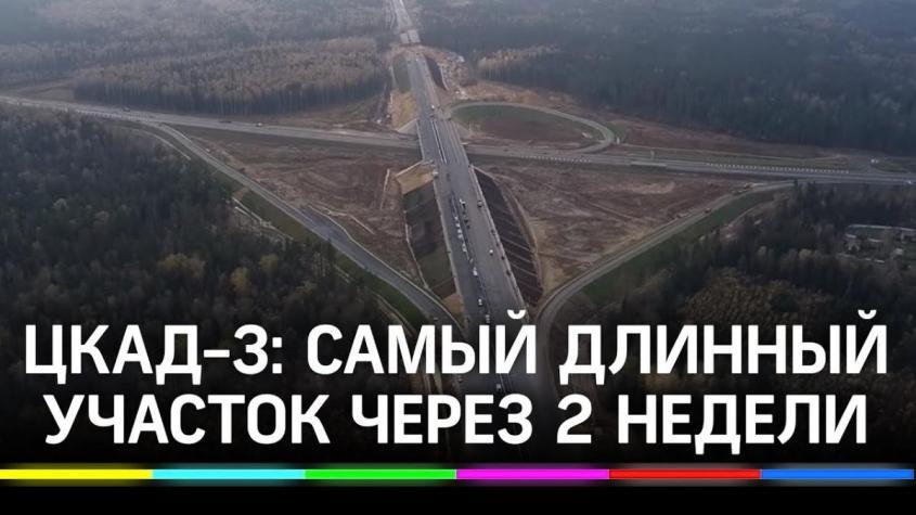 В Подмосковье готовятся к запуску самого протяженного участка ЦКАД