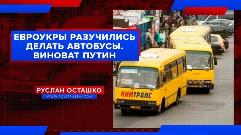 ЦеЕвропейцы разучились делать автобусы. А виноват... Конечно Путин