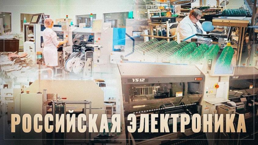 В России более сотни разработчиков и производителей электроники, как военной так и бытовой
