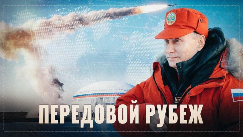 Земля Александры – передовой островной рубеж обороны России