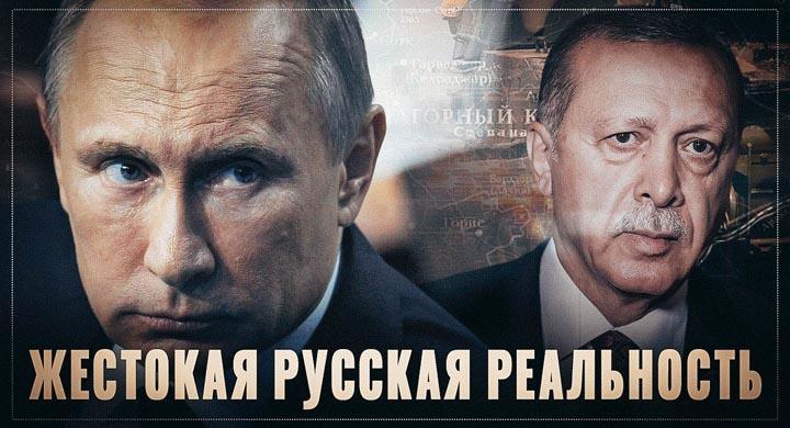 Турецкие мечты и жестокая русская реальность. Съесть-то он съест, да кто ж ему даст?!