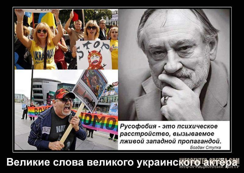 Воссоединение с Россией будет очень не скоро, русофобия стала украинским трендом