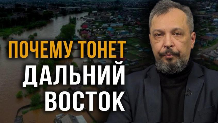 Как чиновники «сливают» Дальний Восток. Борис Марцинкевич