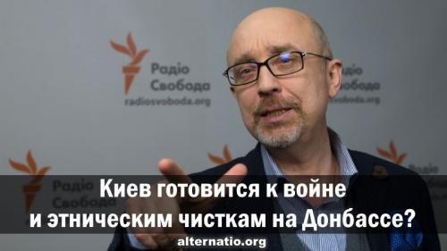 Киевская хунта готовится к войне и этническим чисткам на Донбассе по хорватскому сценарию