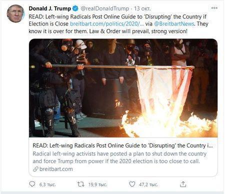Американский хаос – опубликована методичка для «вашингтонского майдана»
