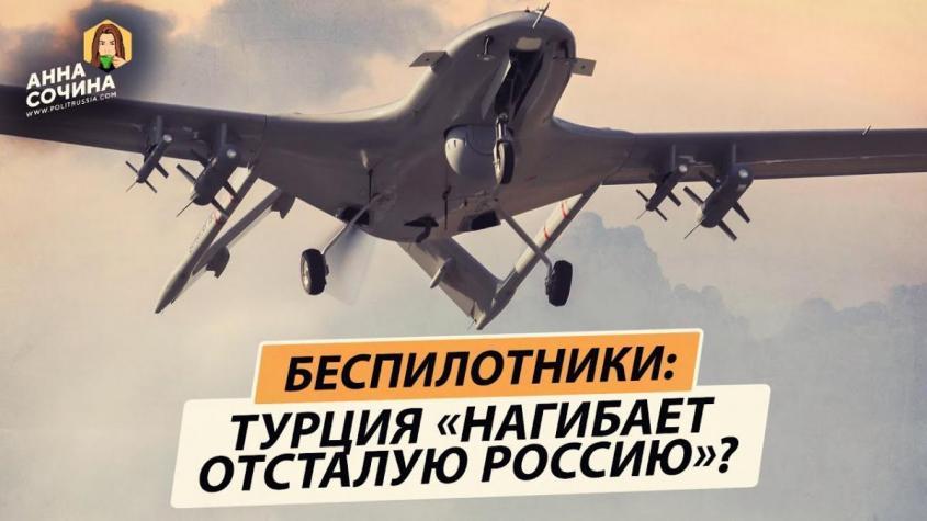 «Россия проспала революцию дронов». Почему это смешно?