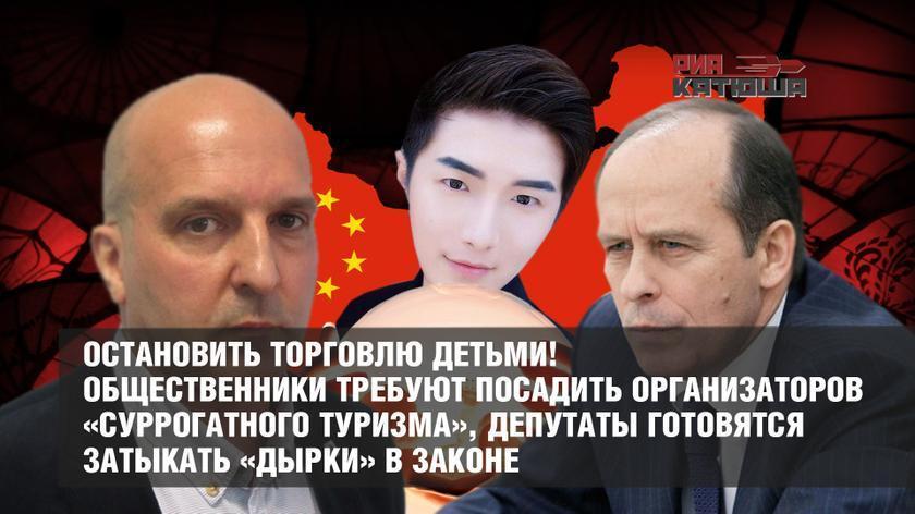 Остановить торговлю детьми! Общественники требуют посадить организаторов суррогатного туризма в РФ