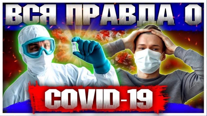 Экономический шок 2020 года. Вся правда о коронавирусе. Статистика при COVID-19