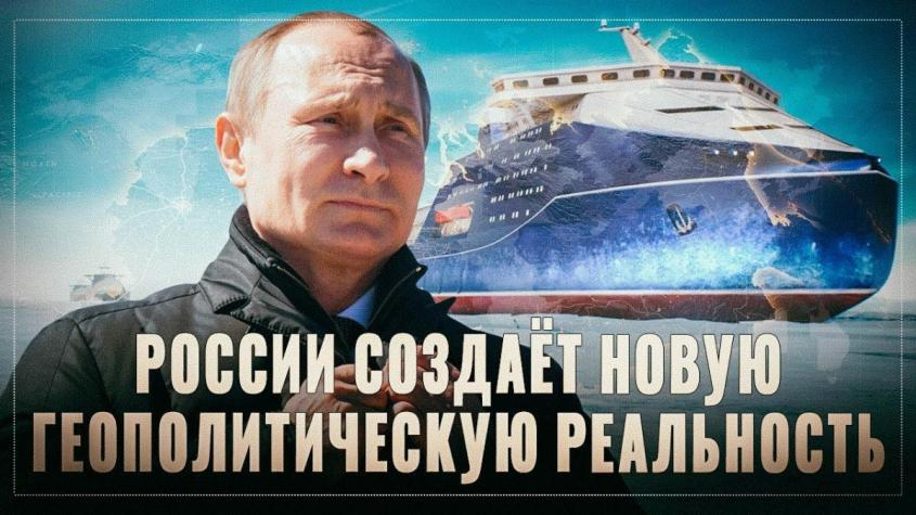 Россия создает новую геополитическую реальность! Путин подписал масштабный документ