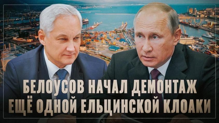 Путин и Белоусов начали демонтаж очередной ельцинской паразитической клоаки