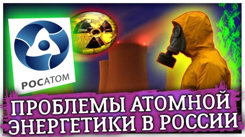 Проблемы атомной энергетики России. К чему приведёт энергетический кризис?