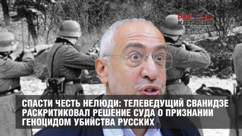 Телеведущий Сванидзе раскритиковал решение суда о признании геноцидом убийства русских