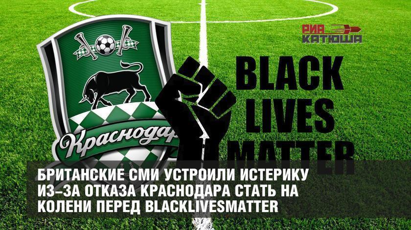 Британские СМИ устроили истерику из-за отказа футболистов Краснодара стать на колени перед неграми