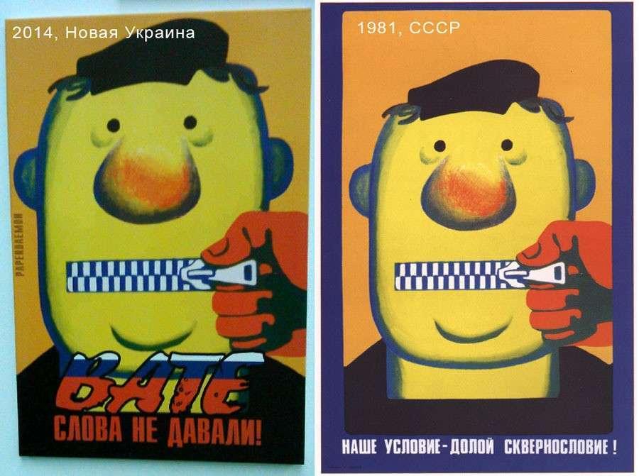 Украинский плакат