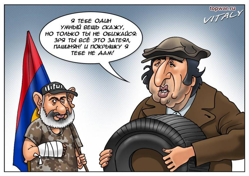 Русский брат, спаси Армению, ей срочно надо в НАТО!