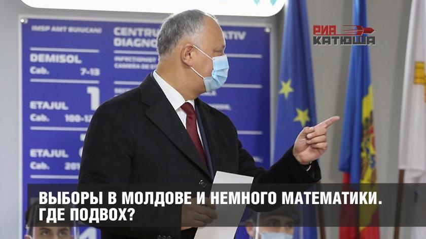 Выборы в Молдове и немного математики. Где подвох с результатами голосования?