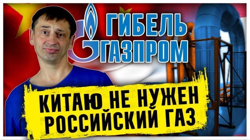 Избавление зависимости от российского газа. Гибель Газпрома. Сила Сибири