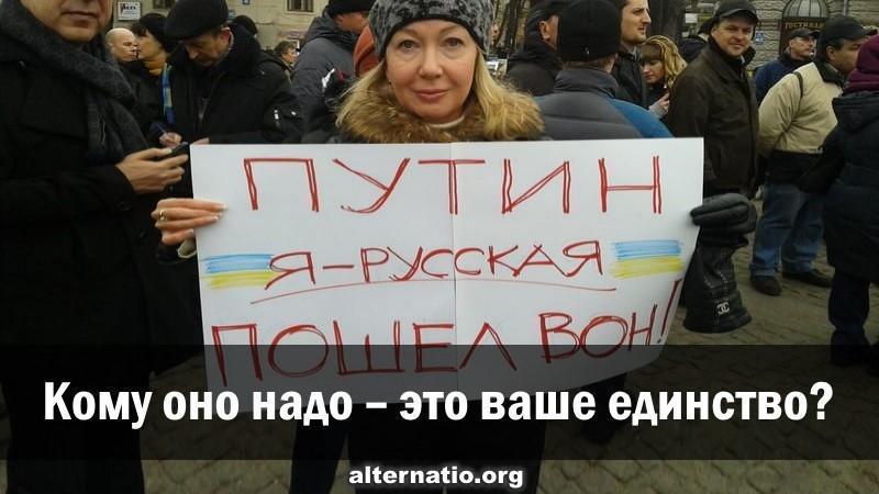 Интеграция Россия-Украина. Кому оно надо – это ваше единство?