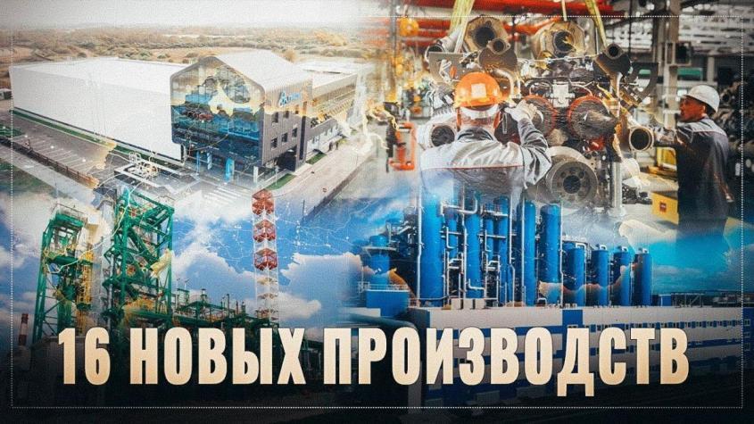 В России тихо и без лишнего шума за месяц открыли 16 новых производств