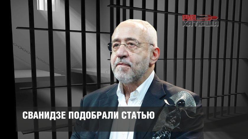 Иуде Сванидзе подобрали уголовную статью. Ждём результата