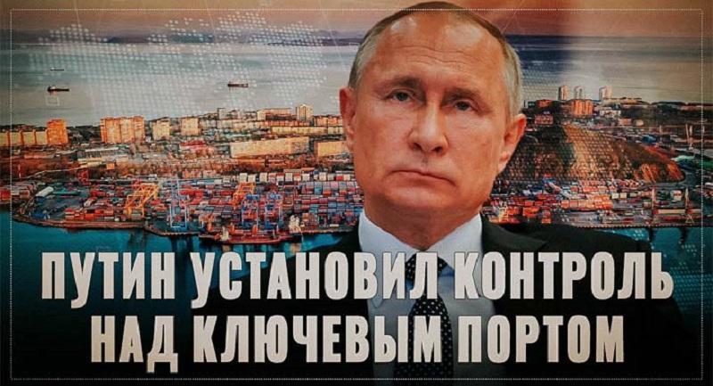 Владимир Путин отобрал у бандитов Магомедовых контроль над ключевым портом страны