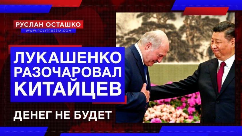 Действия Александра Лукашенко разочаровали китайцев. Денег не будет