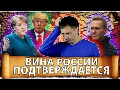 Россия виновата! А почему? У неё плохая репутация. Агрессию запада уже не сдержать
